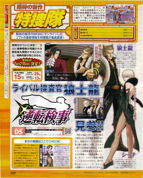 Court Records Net Ace Attorney 15th Anniversary Page 8