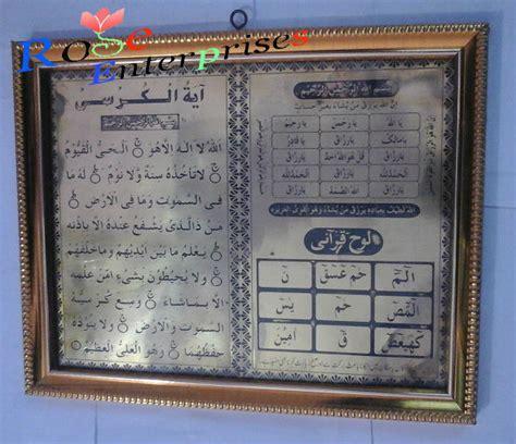 lohe qurani themes baisy barkat islamic religions craft ayatul kursi lohe
