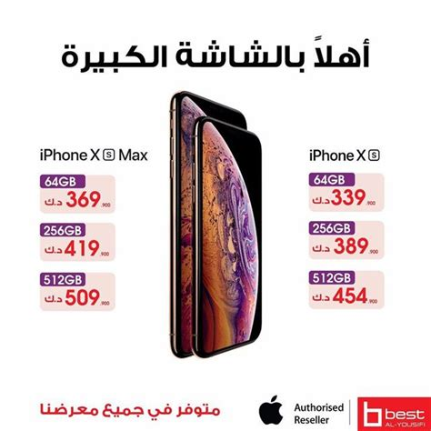 price of iphone xs and iphone xs max in kuwait rinnoo net website
