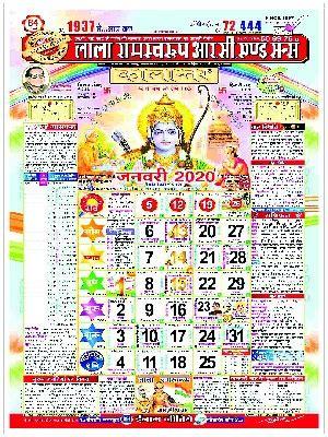lala ramswaroop calendar     hindi instapdf