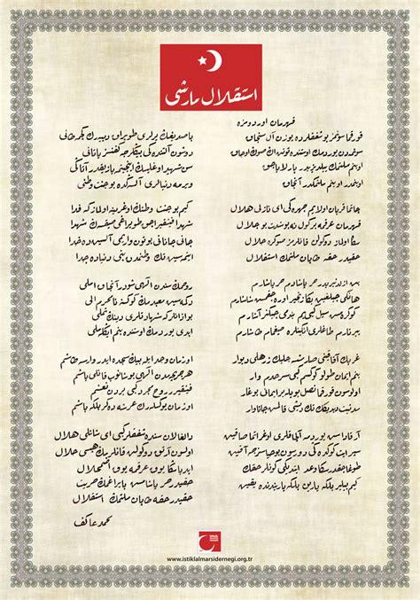 ottoman national anthem istiklal marşı osmanlıca yazı mehmet akif ersoy
