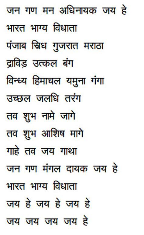 full lyrics of jana gana mana in hindi jan gan man adhinayak jay ho lyrics independence day songs
