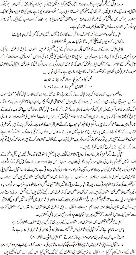 Different Topics For Essays by Written Speeches In Urdu On Different Topics Sludgeport919 Web Fc2