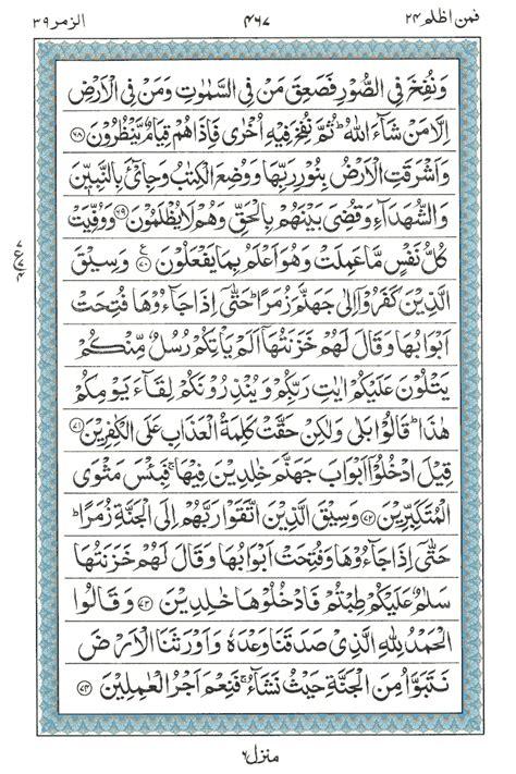 surah  az zumar  read holy quran