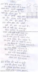 a poem on water in hindi treehut in