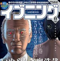 anime inu yashiki crunchyroll video manga preview for quot gantz quot author s