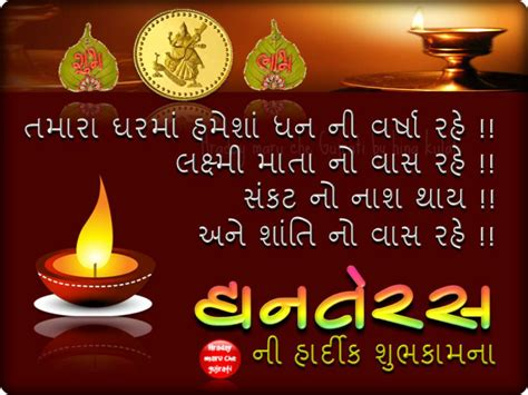 happy new year in gujarati language happy dhanteras sms wishes messages wallpapers