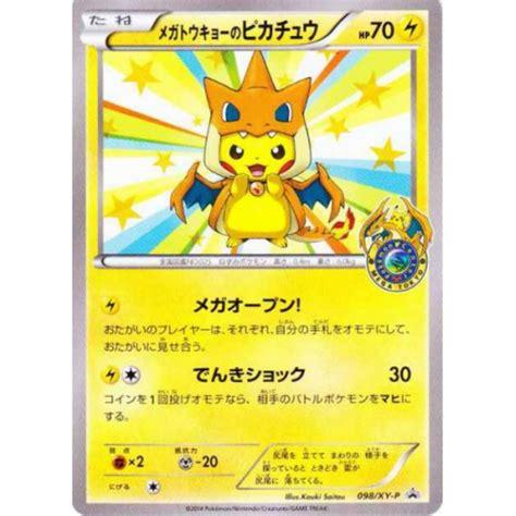 center mega tokyo 2014 pikachu pikazard promo card 098 xy p