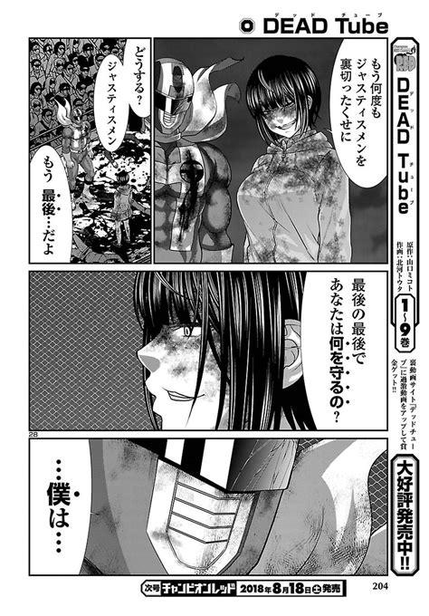 DEAD Tube - DEAD Tube Chapter 43 - Mangazuki Raws