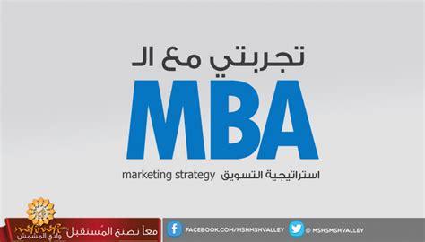 Mba Marketing Strategies by تجربتي مع الـmba استراتيجية التسويق Marketing Strategy