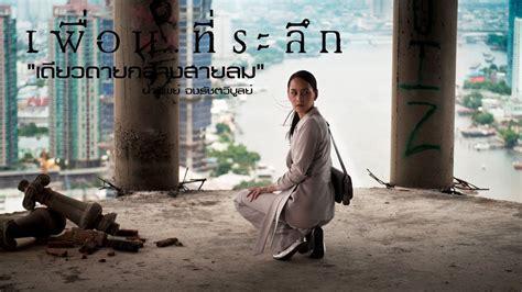 film promise thailand เด ยวดายกลางสายลม น ำท พย จงร ชตว บ ลย ost เพ อน ท