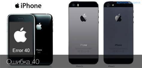 ошибка 40 при восстановлении iphone 5s