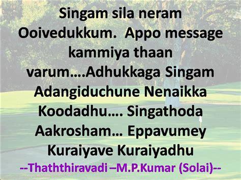 sms for all tamil friendship sms super tamil sms sms