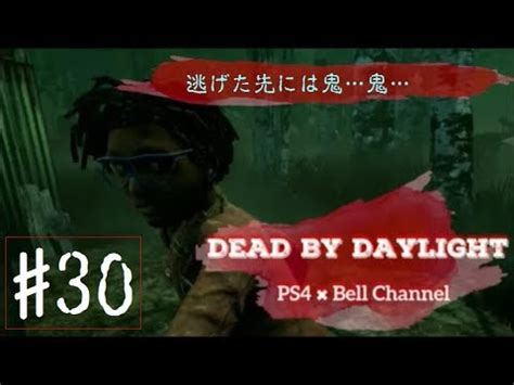 Sale Dead By Daylight Ps4 dead by daylight ps4 キラーがいる方へ逃げて行くスタイル 30