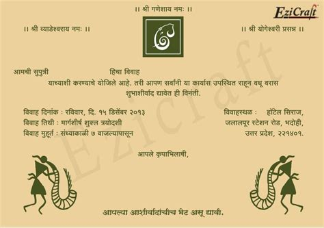 Buddhist Wedding Quotes Be In Marathi by Engagement Invitation Cards In Marathi Www Imgkid
