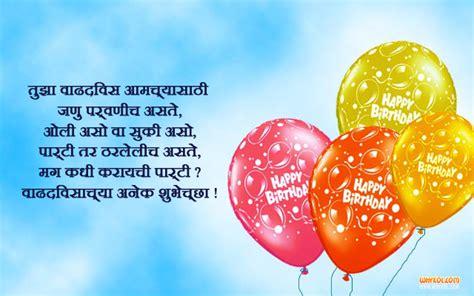 Birthday Quotes In Marathi Language Funny Birthday Quotes In Marathi Language Whykol Marathi