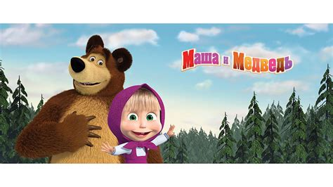 Marsha Set 4 Cantique 1 russian animated series masha and the to get new