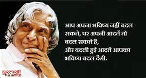 apj abdul kalam quotes amp thoughts   success dreams education student