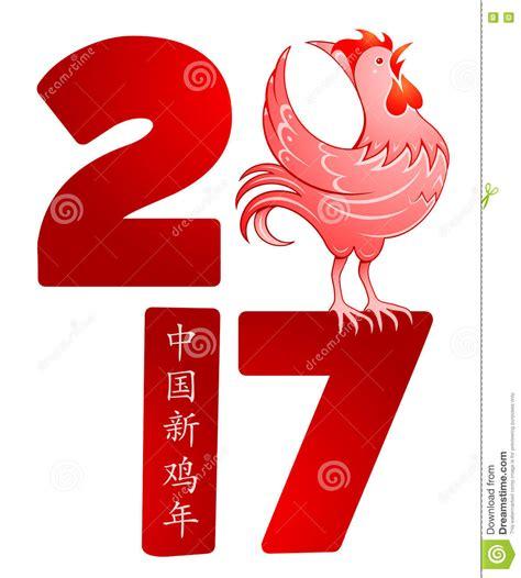 new year animal for 1957 calendar animals 2017 my