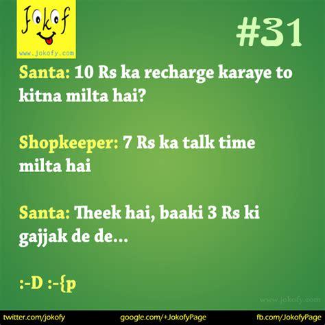 chutukel india santa aur recharge jokofy com