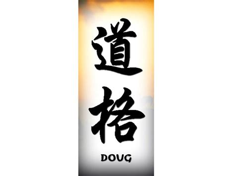 tattoo name chinese doug in chinese doug chinese name for tattoo