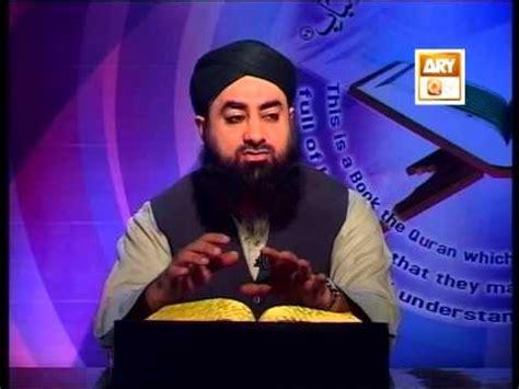 biography of mufti muhammad akmal tadabbur e quran eposide 502 quot mufti muhammad akmal qadri