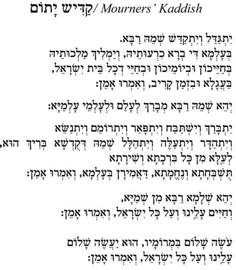 temple beth  mourners kaddish