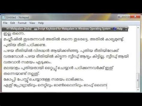 keyboard tutorial in malayalam full download malayalam typing tutorial by suseel kumar