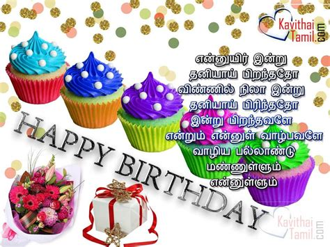 lovely happy birthday tamil  images  pirantha naal kavithaigal  whatsapp share
