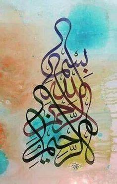 Bismillah S Gz 1000 images about al khat on arabic