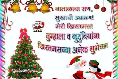 merry christmas sms marathi  words whatsapp status