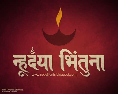 images of nepal nhoodaya bhintuna happy newari new year
