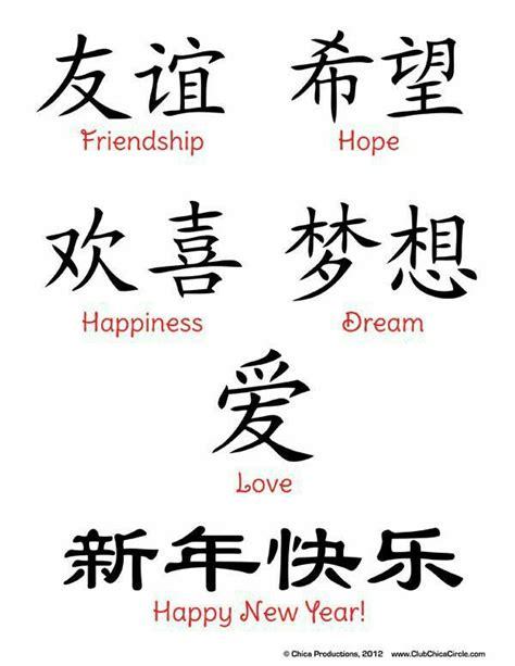 imagenes simbolos chinos m 225 s de 25 ideas fant 225 sticas sobre simbolos chinos en