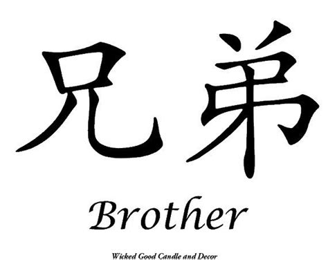 brother symbol tattoos vinyl sign symbol by wickedgooddecor on