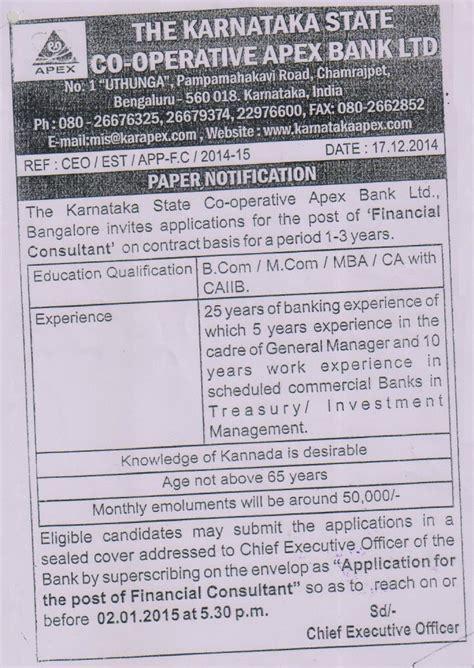 General Education Mba Admission Consultants Bengaluru Karnataka by Karnataka State Co Operative Ksc Apex Bank Ltd