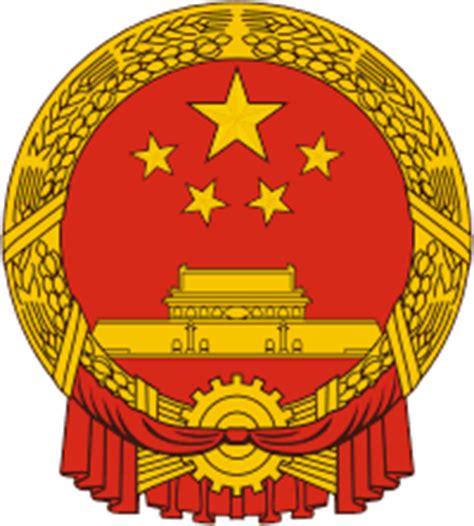 Emblem Trd Bendera Warna Silver about of china rrc republik rakyat china