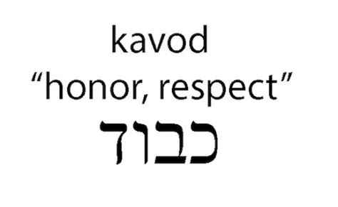 hebrew word for comfort 1289 best images about ivrit hebrew on pinterest