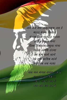 full song of jana gana mana in bengali jana gana mana lyrics in telugu