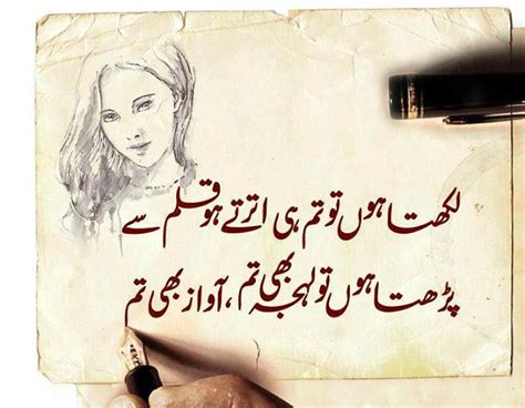 best shayari urdu awaaz b tum best urdu poetry urdu poetry
