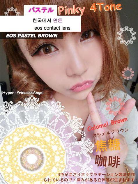 produk baru casual eos softlens pastel 14 5 mm 3 tone mygeolens dropship softlens
