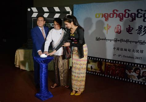 china film festival chinese film festival 2017 opens in nay pyi taw global