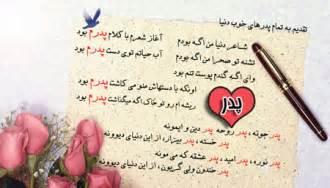 Image result for تبريک روز پدر با عکس