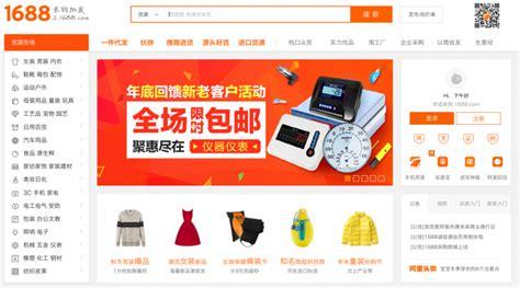 alibaba innovation alibaba 1688 com e commerce in china reviewchina scoop