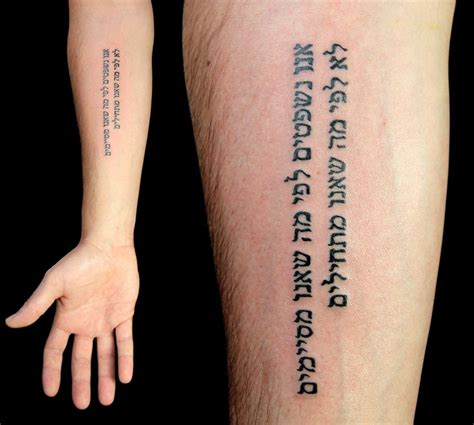 hebrew tattoo phrases find your hebrew design or idea