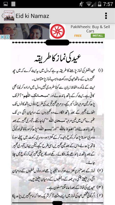 Play Store Ki Id Eid Ki Namaz Android Apps On Play