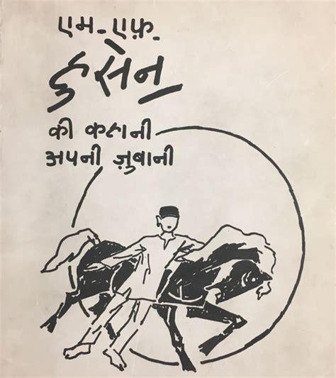 M F Hussain Sketches by एम एफ ह स न क र मल ल Sabrangindia