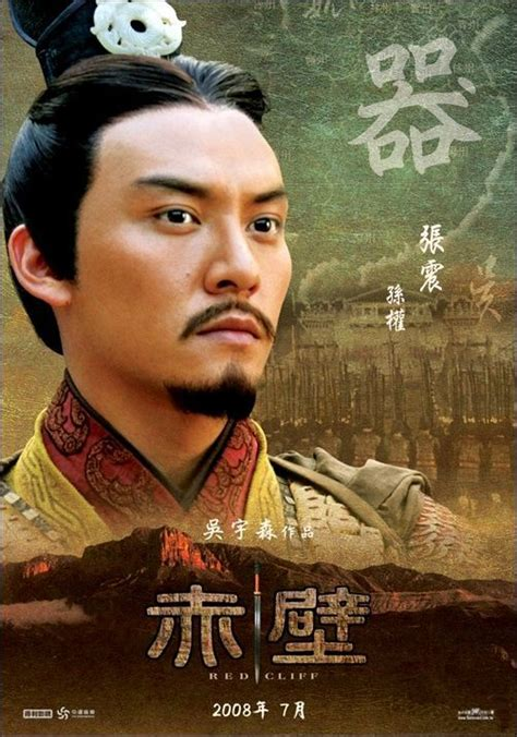 film china red cliff sun quan character movies chinese movies