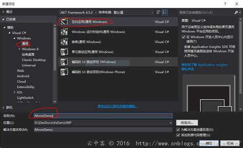 mvvm tutorial uwp uwp开发之mvvmlight实践三 简单mvvm实例开发 图文详解付代码 云中客 博客园