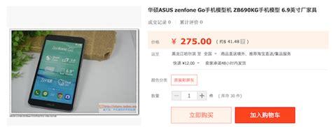 Zenfone Go 69 Zb690kg ม อ พเดต asus zenfone go 6 9 แฟ บเล ตหน าจอ 6 9 น ว รองร บ 2 ซ ม แบตเตอร 3480 mah specphone