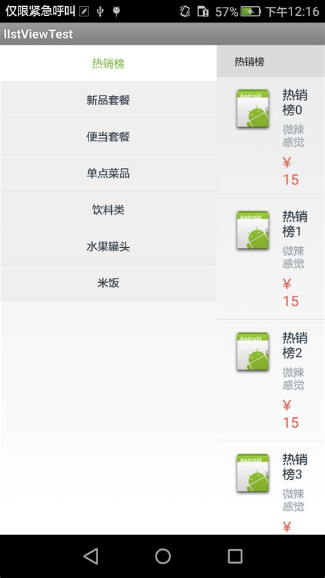 android listview layout width wrap content 解析listview联动的实现 仿饿了么点餐界面 listview联动 android教程 帮客之家